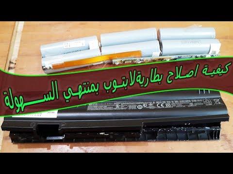 صورة  لاب توب فى مصر لا تتخلص من بطارية اللابتوب القديمة و تعلم إصلاحها شراء لاب توب من يوتيوب