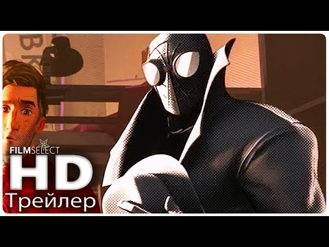 ЧЕЛОВЕК ПАУК ЧЕРЕЗ ВСЕЛЕННЫЕ Русский трейлер 3 (2018)