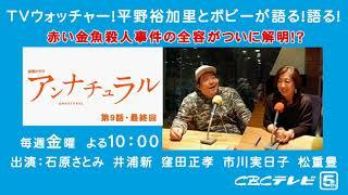 【CBCラジオ】平野裕加里とボビーのテレビはGo! 3月17日放送