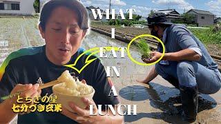 ムネリンの昼ごはん🍙米屋のジョーさんの特別玄米ランチメニュー【WHAT I EAT IN A LUNCH】