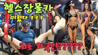 (헬스장몰카)최초 외국인???? 미쳤다ㅋㅋ 여자트레이너에게 헬스장민폐손님 해보기 feat.최리나