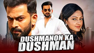 Dushmanon Ka Dushman (Thanthonni) Hindi Dubbed Full Movie | Prithviraj, Sheela Kaur, Suraj Venjaramood