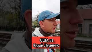США против Юрия Луценко. #shorts