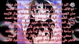 نشيد تحية الازهر الشريف //للصف الثاني الاعدادي// ترم اول //