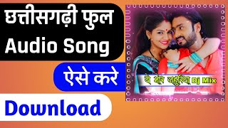 Chhattisgarhi songs kaise download kare | New cg songs | How to download cg songs | gajjuraj