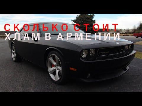 Авторынок в  Ереване, Армения. ЦЕНЫ НА КОНЕЦ ГОДА