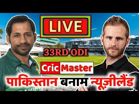 Pakistan Vs New Zealand 33rd ODI Live World Cup 2019, Pak Vs NZ Live 2019