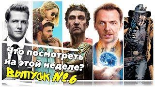Что посмотреть #6 – Джона Хекс, Одарённая, Всё могу, Форс-мажоры, Цезарь. Великая осада