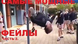Самые мощные фейлы и приколы сети!!!! часть 2.