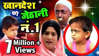 latest khandesh comedy