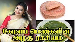 Fair And Beauty Secret Of Kerala Girls || Fair Skin And Long Hair Tips In Tamil