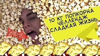 10 КИЛОГРАММ ПОПКОРНА ЧЕЛЛЕНДЖ | СЛАДКАЯ...