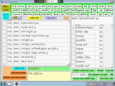 Homeopathic Bangla Software: How to use Kent's Bangla Repertory