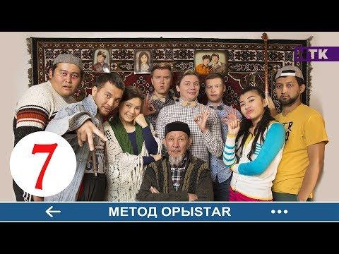 Метод ОрыStar - 7 серия