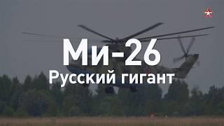 На что способен самый тяжелый вертолет в мире Ми-26