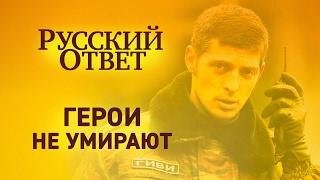 Русский ответ: Герои не умирают