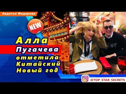 🔔 Алла Пугачева отметила Китайский Новый год