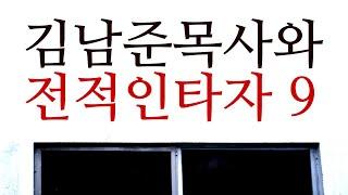 김남준목사와전적인타자 9