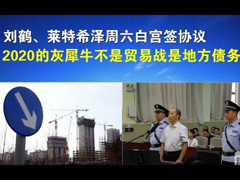 宝胜政论:钟山再说要过紧日子;刘鹤莱特希泽周六签协议;2020灰犀牛不是贸易战是地方债务