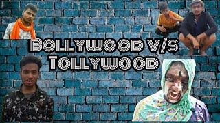 Bollywood vs Tollywood/Q qunique viner/QQV Video