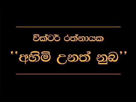 Ahimi Unath   Vctor Rathnayake