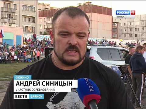 """""""Богатыри Брянщины"""" в Фокино"""