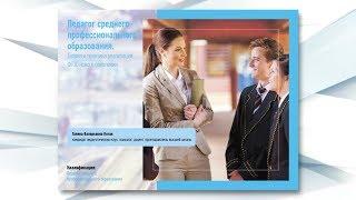 Педагог среднего профессионального образования. Теория и практика реализации ФГОС нового поколения