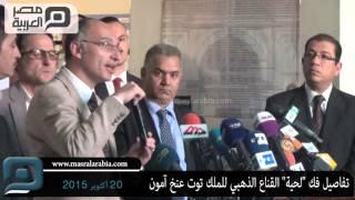 مصر العربية |تفاصيل فك
