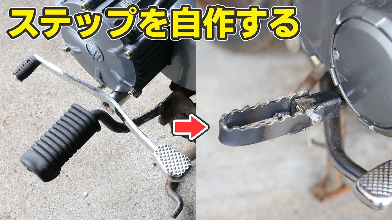 電動カブにオフロードバイクっぽい可倒式ステップをDIYで作る