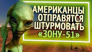 Из России с любовью  Американцы отправятся штурмовать Зону 51