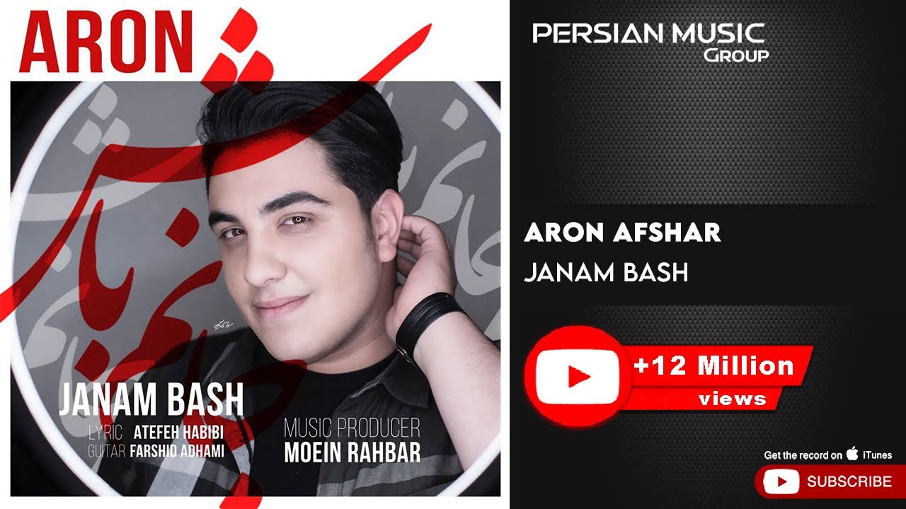 Aron Afshar - Janam Bash ( آرون افشار - جانم باش )