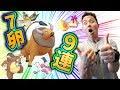 ポケモンGO!7卵9連!地域限定編(サムネ詐欺?)【PokemonGO】