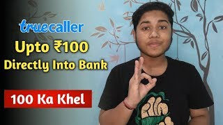 How to get Upto ₹100 directly into bank || truecaller new upi offer || free ka maal