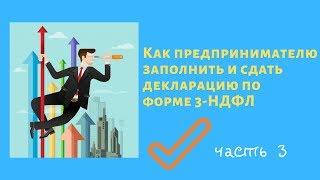 Как предпринимателю заполнить и сдать декларацию по форме 3-НДФЛ (часть 3)