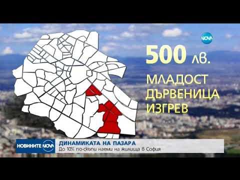 До 10% по-скъпи наеми на жилища в София - Новините на NOVA (27.08.2017)
