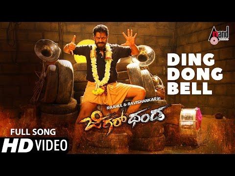 Jigarthanda Kannada Movie 2016 | Full HD Song | Ding Dong Bell | Ravishankar, Raahul | Vijay Prakash