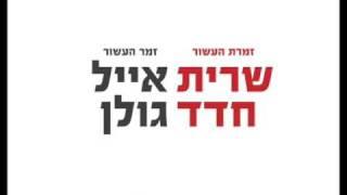 אייל גולן ושרית חדד רגע גדול Eyal Golan and Sarit Hadad