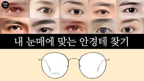[눈매에 맞는 안경테 고르는 팁] 내 눈 모양은 어떤 유형?