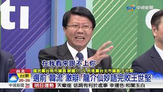 王世堅選前批韓 謝龍介激辯狂電 網路瘋傳│中視新聞 20181209