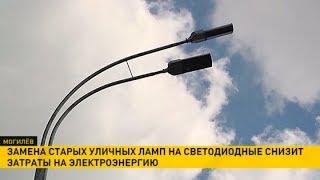 В Могилёве старые уличные лампы меняют на современные