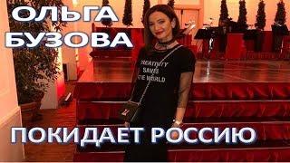 Бузова срочно покидает Poccию   (23.07.2017)