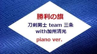 刀剣男士 team三条 with加州清光 - 勝利の旗