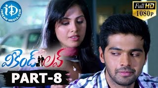 Weekend love full movie part 8    adith, supriya sailaja    naagu gavara    shekar chandra
