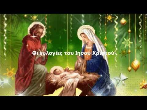 Καλά Χριστούγεννα & Καλή Πρωτοχρονιά! (video)