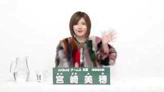 AKB48 49thシングル 選抜総選挙 アピールコメント AKB48 チームA所属 宮...