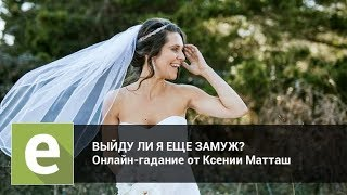 Выйду ли я еще раз замуж? Онлайн-гадание на LiveExpert.ru от эксперта Ксении Матташ