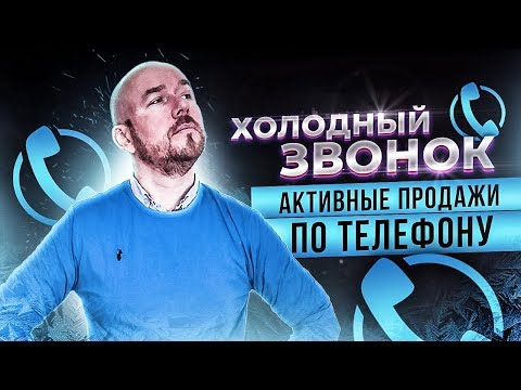 Активные продажи (Сергей Филипов)