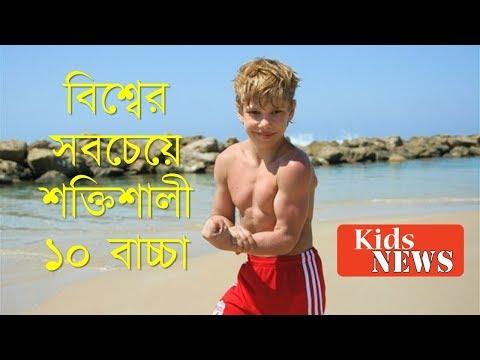 বিশ্বের সবচেয়ে শক্তিশালী ১০ বাচ্চা | Top 10 Strongest Kids In The World | EP4 | Kids News
