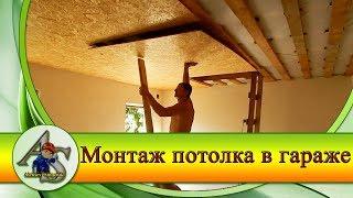 Строительство гаража и бани. Монтаж потолка в гараже.