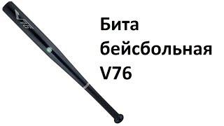 обзор Бита бейсбольная V76. Как подобрать биту?